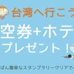 台湾フェスタ来場者に「往復航空券」プレゼント企画!台湾フェスタや商店街などで、豪華景品付きオリジナル位置情報ゲームがスタート!