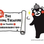 日本の熊本県に関連する宝探しイベントを台湾・新北市で開催!~『熊本を探せ!The Missing Treasure in Taipei』~ 2017年8月12日 (土)~9月30日(土)