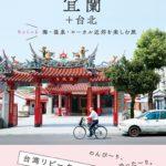 台湾通がおすすめする、のんびりローカル旅を楽しめるガイドブック『宜蘭+台北 ちょこっと海・温泉・ローカル近郊を楽しむ旅』発売!