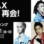 8/11(祝・金) T-MAX 2017 再開 10周年記念ファンミーティング 緊急開催!