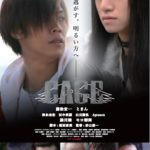 今、話題の若手が集結した映画「CAGE」の主題歌が解禁!特別上映会9月開催決定!