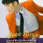 フィソンの2年ぶりの単独コンサートが決定!『New Year's Concert 2018 with WHEESUNG』2018年1月19日@東京、1月21日@大阪