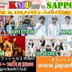 「10th Anniversary KMF 2017 in Sapporo」最終出演ラインナップ発表!!&アーティストオフィシャル二次先行決定!!