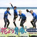 「花より青春 WINNER 編 ~新西遊記 外伝~」2018年1月15日より日本初放送決定!!