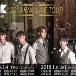 KNK(クナクン)★ 2018 KNK LIVE TOUR ★開催決定!!