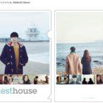 ソンジェfrom超新星主演映画 『Guest House』 特典付き前売券発売開始&名古屋・仙台上映決定 !
